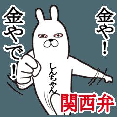 関西弁しんちゃんが使うスタンプ大阪弁