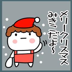 「みきこ」正月&クリスマス@名前スタンプ