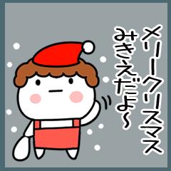 「みきえ」正月&クリスマス@名前スタンプ