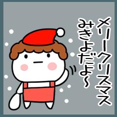 「みきよ」正月&クリスマス@名前スタンプ