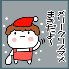 「まき」正月&クリスマス@名前スタンプ