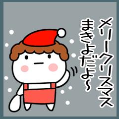 「まきよ」正月&クリスマス@名前スタンプ
