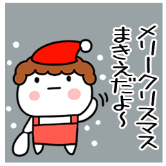 「まきえ」正月&クリスマス@名前スタンプ