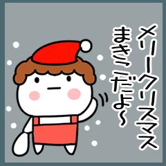 「まきこ」正月&クリスマス@名前スタンプ