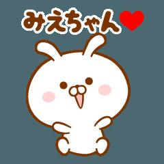 ♥愛しのみえちゃん♥に送るスタンプ