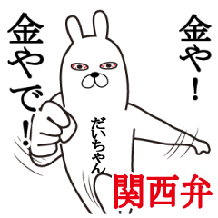 関西弁だいちゃんが使うスタンプ大阪弁