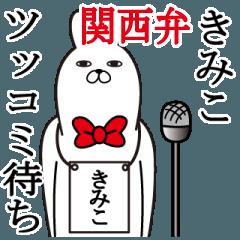 関西弁きみこが使うスタンプ大阪弁
