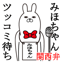 関西弁みほちゃんが使うスタンプ大阪弁