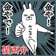関西弁やっちゃんが使うスタンプ大阪弁