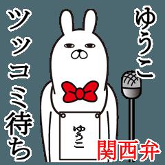関西弁ゆうこが使うスタンプ大阪弁