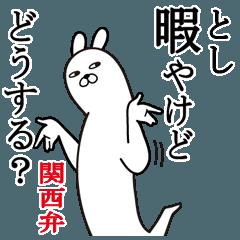 関西弁としが使うスタンプ大阪弁