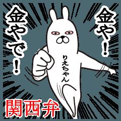 関西弁りえちゃんが使うスタンプ大阪弁