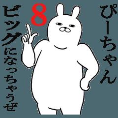 ぴーちゃんが使う名前スタンプ8