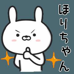 【ほりちゃん】が使ううさぎ
