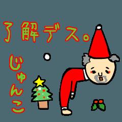 じゅんこの動くクリスマス&お正月