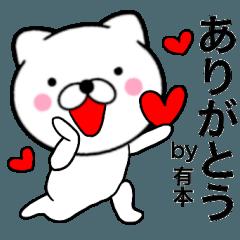 【有本】が使う主婦が作ったデカ文字ネコ