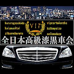 全日本高級漆黒車会総本部(超)