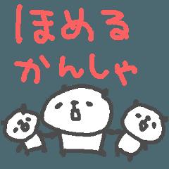 たくさん褒める・やさしい感謝ぱんだ!