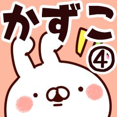 【かずこ】専用4