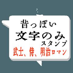 昔っぽい文字のみ【武士、侍、明治ロマン】