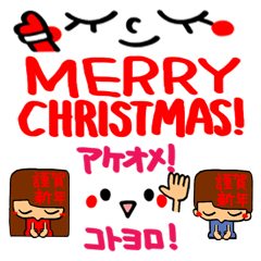 クリスマス&お正月スタンプ。
