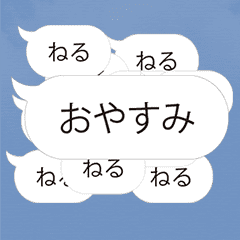 【池田専用】連投で返事するスタンプ