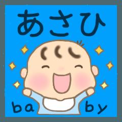 [LINEスタンプ] あさひくん(赤ちゃん)専用のスタンプ