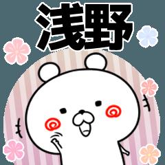 浅野の元気な敬語入り名前スタンプ(40個入)