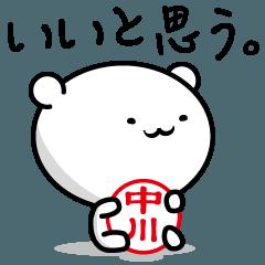 中川さんのためのスタンプ