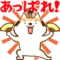 柴ちん5 柴犬とお祝い